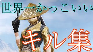 【荒野行動】世界一カッコいいiPad Air4キル集