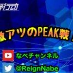 【荒野行動】peak戦配信するぞい( ^ω^ )♪