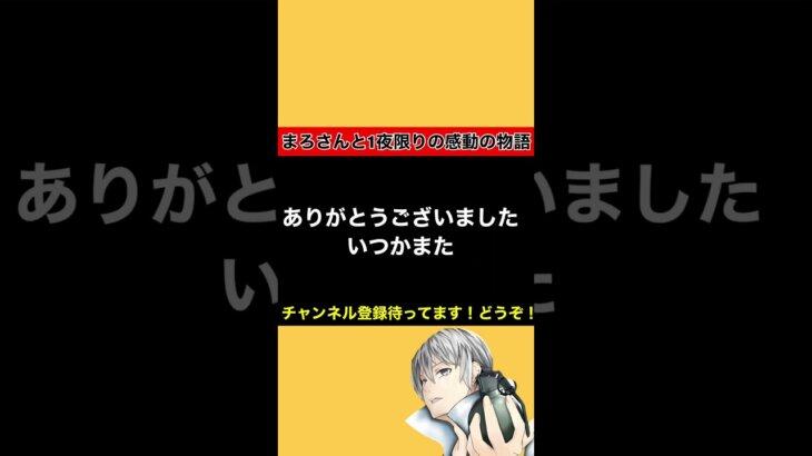 【荒野行動】まろさんとぐれおの感動の物語!どうぞ!(短)#shorts