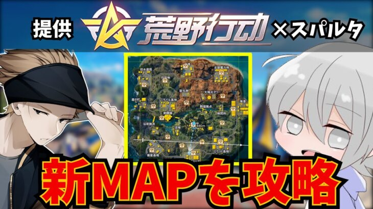 🔴【荒野行動】新マップを全力で二人で攻略していく!!!!