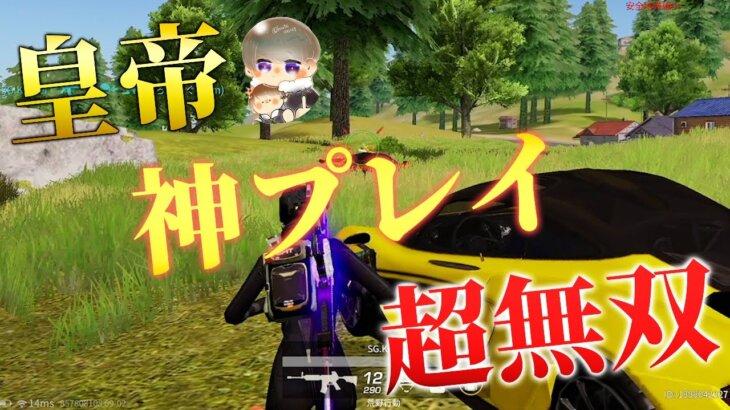 【荒野行動】皇帝がまたもや神プレイで超無双!!!