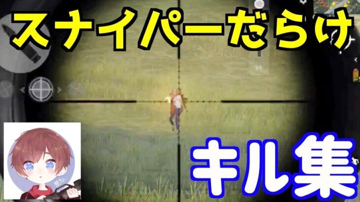 【荒野行動】気持ちいいスナイパー多めのキル集【無名】