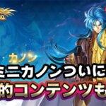 【聖闘士星矢ライジングコスモ】双子座カノンがついに実装!美味しいイベントも続々!【ライコス】