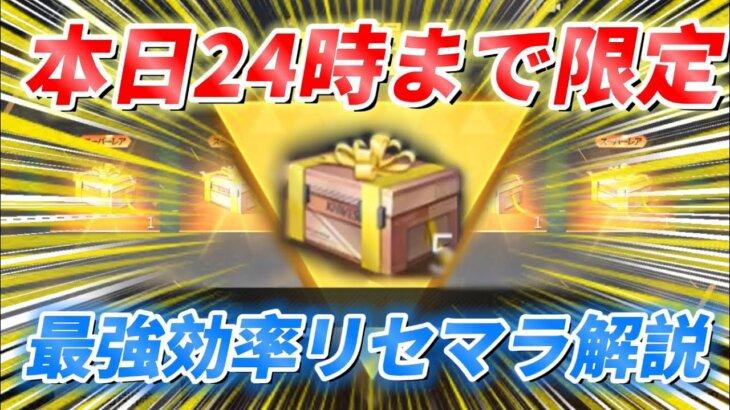 【荒野行動】今日限定!最強効率で金枠神引きできる無料リセマラを世界一分かりやすく解説。【リセマラ】