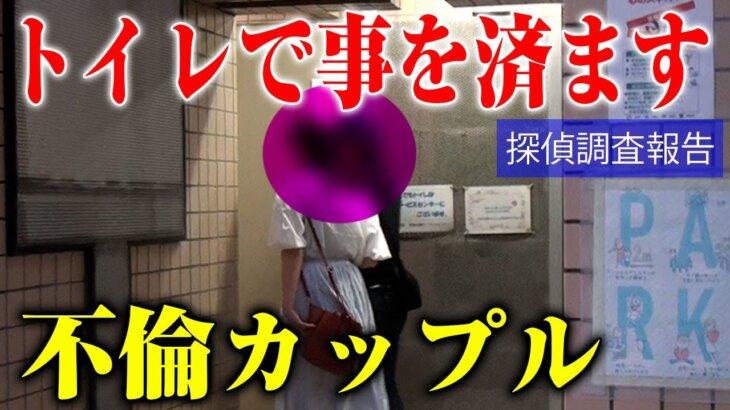 【探偵のガチ調査】夫を尾行したら不倫相手とトイレに入った・・・何回も