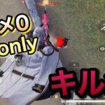 【荒野行動】伏せキャンが最強!キャラコンキル集