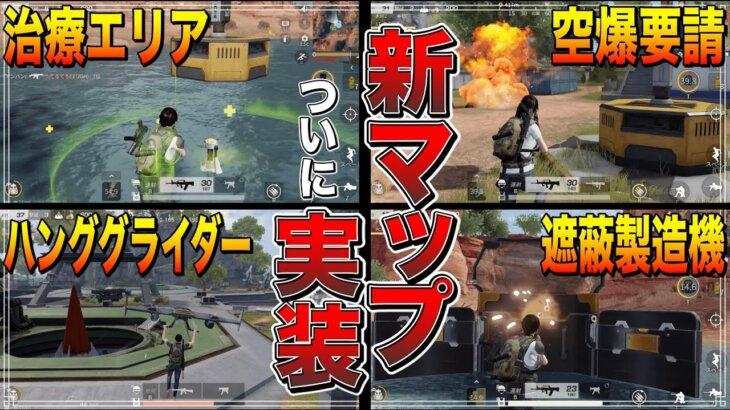 【荒野行動】孤島作戦の盛りだくさん新要素でゲーム性が超変化!w 俺はこれ荒野っぽくて嫌いじゃないよ!