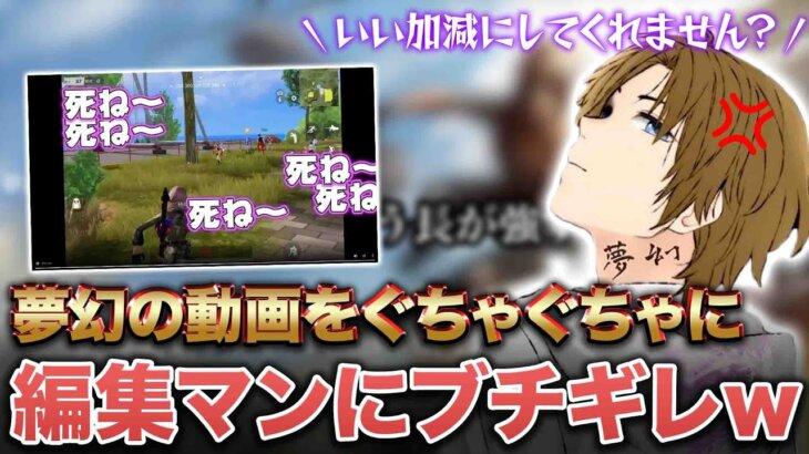 【神回】夢幻の編集マンに動画ぐちゃぐちゃにしてもらったらキレたw w w
