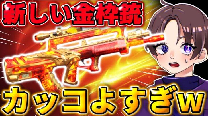 【荒野行動】新しく追加された金枠の銃スキンがかっこよすぎてヤバいwwwwww
