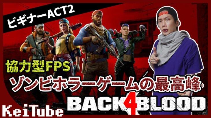 #02 Back 4 Blood【B4B】SPゲストとACT2を進める!