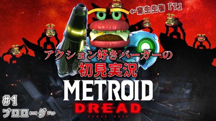 #1【メトロイド ドレッド】満を持して、やるぞおおおおおお!!!!!【アクション好きバーガーの初見実況】