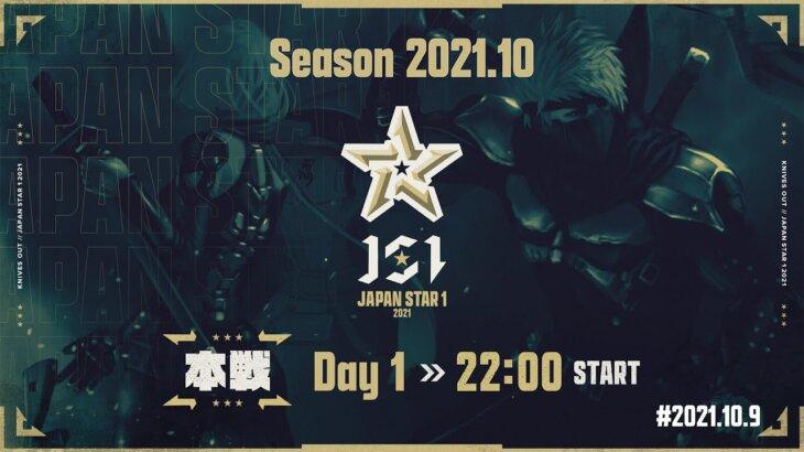 【荒野行動】10月度 JS1 本戦Day1 今月も始まる。Flora3回目の優勝へ!