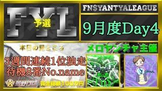 総額100万リーグ戦Day4【荒野行動】