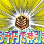 【荒野行動】1万5千円で神引きできる?!こうやこうどとリセマラの皇帝は神。