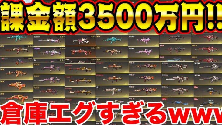【荒野行動】課金額3,500万!界隈TOPの廃課金者の倉庫がエグすぎた..