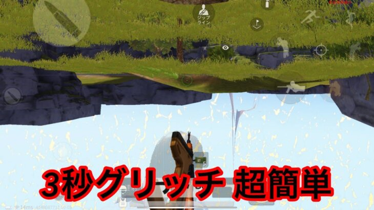 【荒野行動】3秒で出来る秒グリの仕方ww荒野 グリッチ 裏技 チート チーター