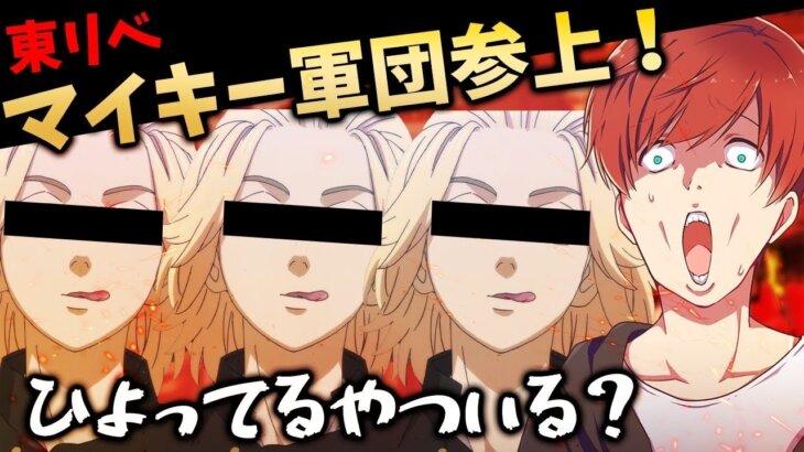 【東京卍リベンジャーズ】マイキー4人で荒野行動したら大変なことになったww【荒野行動】【声真似】