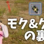 【荒野行動】モク&グレの裏技 5選。