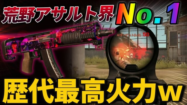 【荒野行動】新武器AK-14が実装!!過去最高のNo1火力が出る武器がやばすぎるwwww