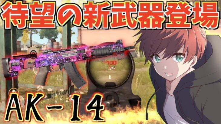 【荒野行動】最高火力の新武器AK14は本当に強いのか!?