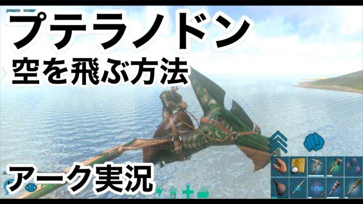 【飛べた!!!プテラノドンのテイム方法】スマホ版アーク実況(Ark Mobile)