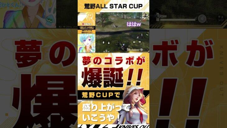 #荒野CUP 潜入!スター調査団 お世話されまくるまひとくん#shorts