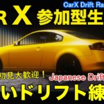 【CarX】視聴者参加型生放送!初心者・初見歓迎ドリフト練習会♪  CarX Drift Racing Online Live – Japan Drift Server Adh90