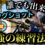 【荒野行動】DS(ドラッグショット)誰も公開していない最強の練習方法…!?『解説動画』〜基礎編〜
