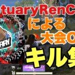 【荒野行動】EstuaryRenCha7による大会Onlyキル集!