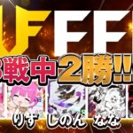 【荒野行動】リーグ戦でドン勝!!FFL3戦中2勝 1戦目