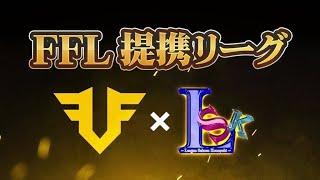 【荒野行動】FFL提携リーグLSK10月day2【実況 おめが&こめさん】ライブ配信中!