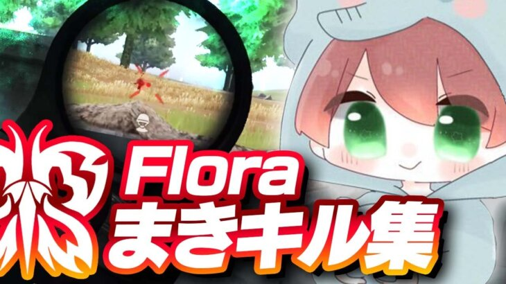 【荒野行動】Floraまきキル集!