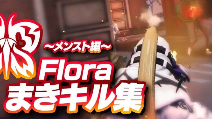 【荒野行動】Floraまきキル集!~メンスト編~
