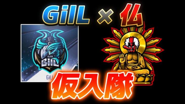 【荒野行動】今年一番強かったGilLに仮入隊