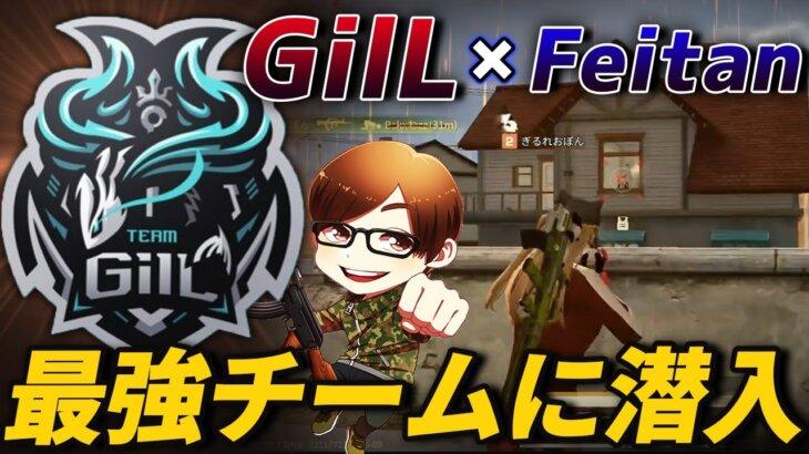 【荒野行動】謎がひしめくトップチーム『GilL』と初コラボ!!界隈最強のチームが魅せる神プレイがやばすぎたwwww