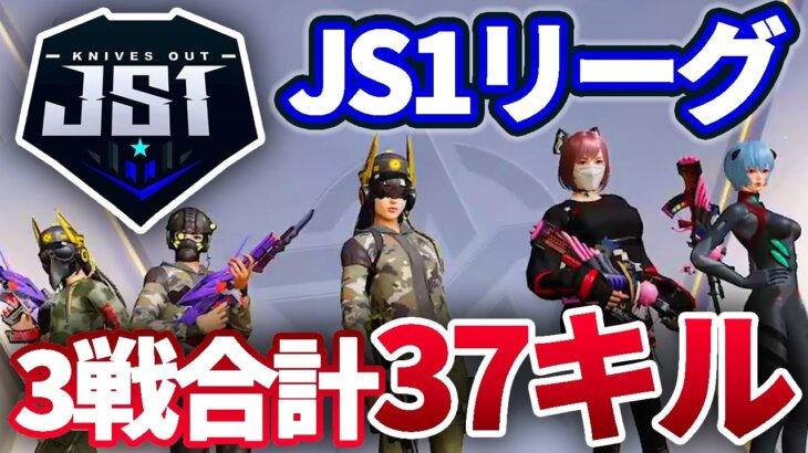 【荒野行動】JS1リーグで3戦37キル!