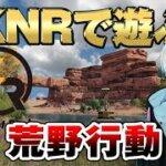 【荒野行動】新マップ来たのでKNRで回す!!