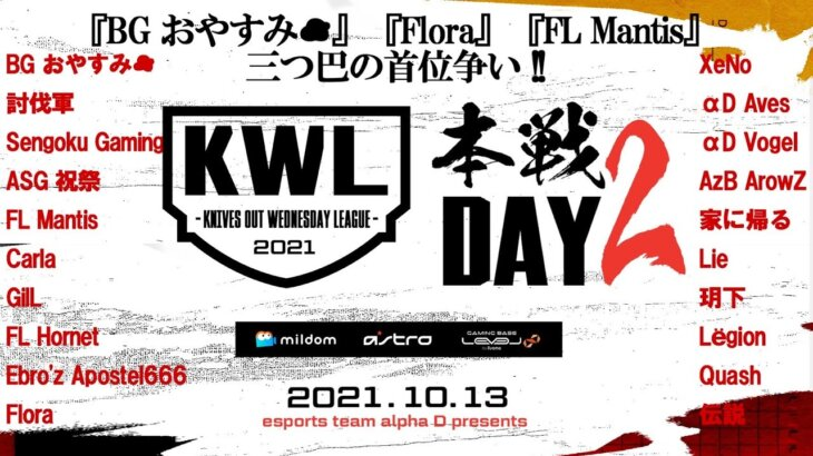 【荒野行動】KWL本戦 10月度 DAY2【Flora & Mantis が1位を狙う!】実況:Bocky×柴田アナ
