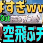 【荒野行動】空飛ぶチート やばすぎwww参加型生放送でリスナーさんと遭遇(KnivesOut)