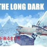 【LIVE】The Long Dark 21日目 岬からハイウェイに戻ってオーロラ待ち!