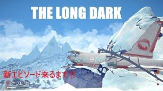 【LIVE】The Long Dark 新エピソード来るまでリハビリ…9日目