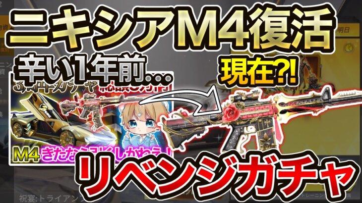 【後悔】ニキシアM4復活!過去に10万円爆死した闇ガチャにリベンジします。【荒野行動】【荒野の光】