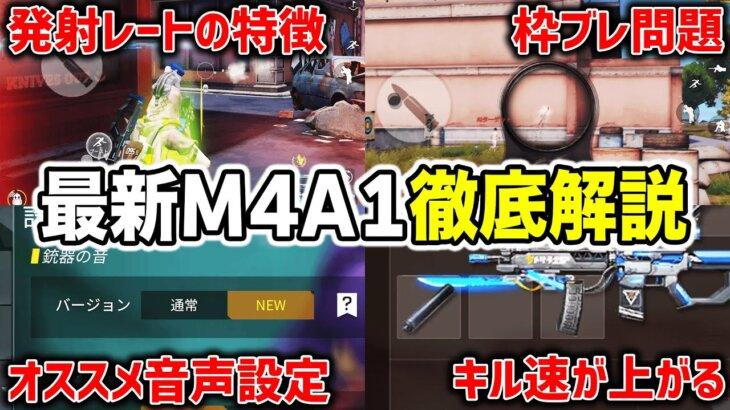 【最新アプデ】M4A1を徹底解説します【荒野行動】