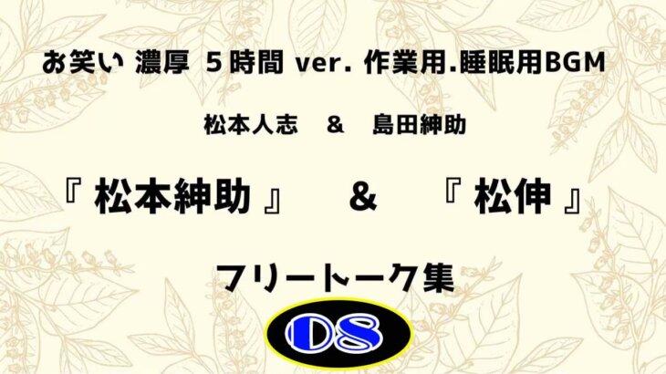 NEW お笑い。 松紳 / 松本人志 & 島田紳助 フリートーク集 # 008