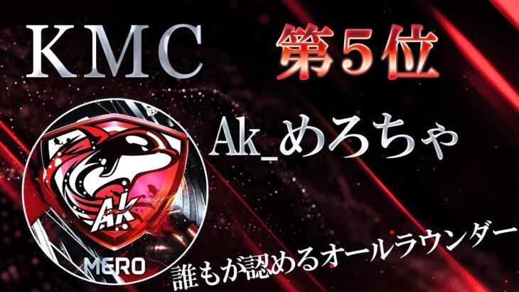【荒野行動】キル集No.1決定戦!芸術と呼べる最高傑作【Ak_めろ】
