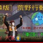 [PS4荒野行動] ネタ枠ガイアが新マップを探検するっ!