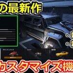 【荒野行動】待望の最新作が公開!新車カスタマイズ機能や新マップも実装予定⁉PS4/PS5 EXTREME:エクストリーム(バーチャルYouTuber)