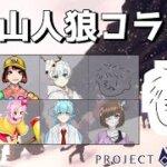 【Project Winter】個性派揃いとコラボ配信!【ゲーム実況】【雪山人狼】