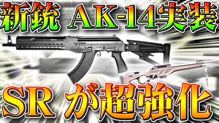 【荒野行動】S20アプデ。新銃「AK14」追加!金銃はM27…?ちょっと違うような…SR超強化!防具強化でARが相対的弱体化へ。こうやこうど拡散のため👍お願いします【最新情報攻略まとめ】