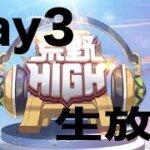 【荒野行動】荒野杯S2Day3 AvsC生放送!!ももさたさん参加!!!